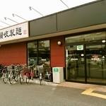 讃岐製麺 - 外観