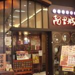 台湾風居酒屋 阿里城 -