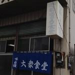 山中食堂 - 2012年6月
