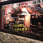 Moashibi - 外観のでかい看板