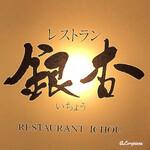 134583953 - レストラン銀杏