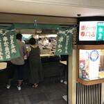 松葉総本店 - がらがらやゎ