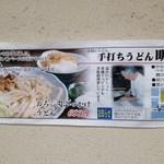 手打ちうどん 明見 - 2012年6月