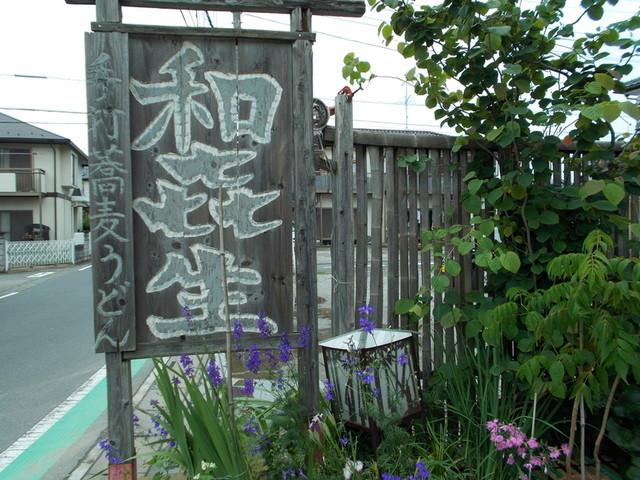 わきゅう - 道沿いの木製看板