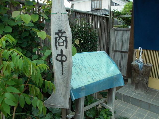 わきゅう - 商い中の木製看板