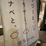 博多bo-zu - 暖簾