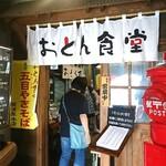 醤油屋本店・別館 おとん食堂 - 店入口