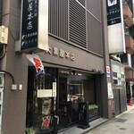 大黒屋本店 -