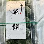 福寿家与八 - 草もち つぶあん 5個入りパック