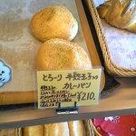 モンレーヴ - 半熟玉子入りカレーパン 210円