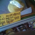 モンレーヴ - メロンパン 生クリーム入り 157円