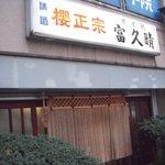 1346398 -  富久晴 (ふくはる)