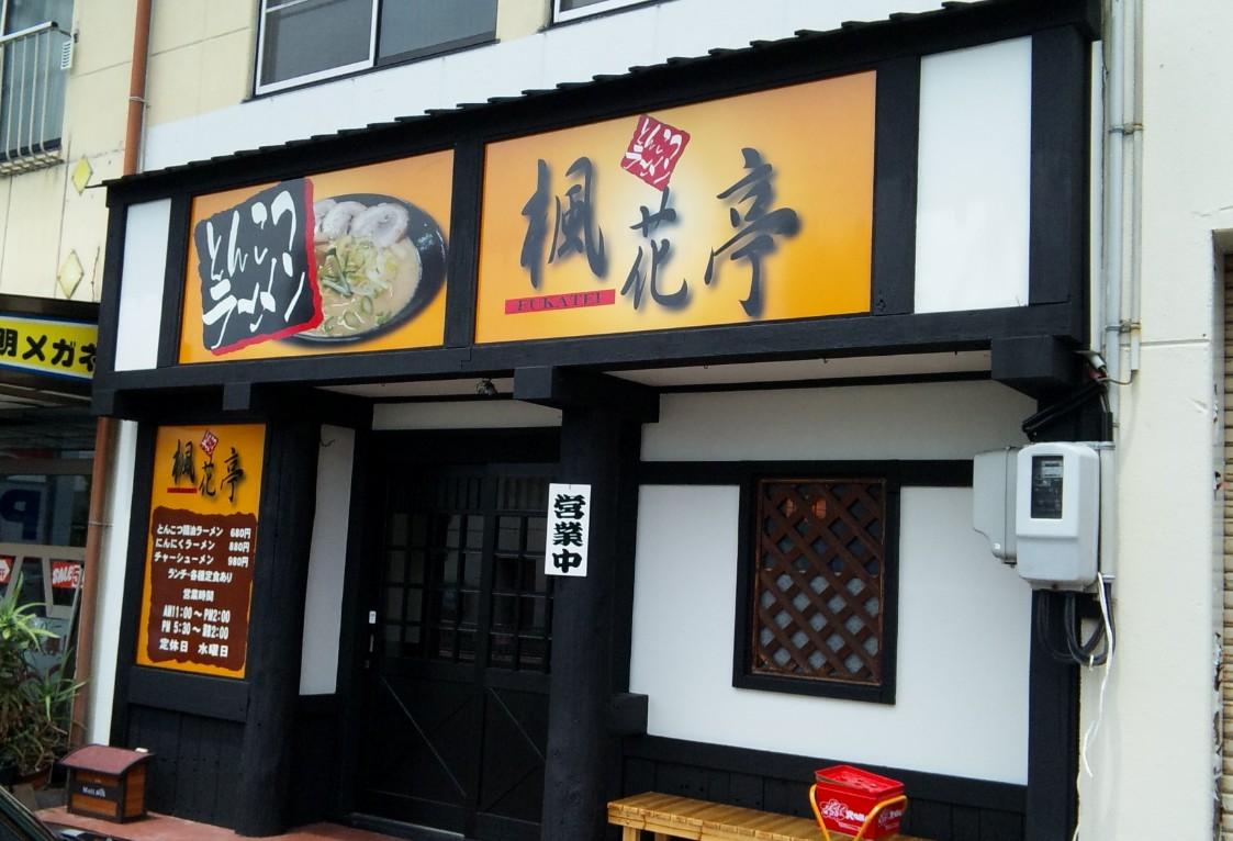 楓花亭 豊明店