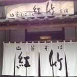紅竹食堂 - 暖簾が目印☆