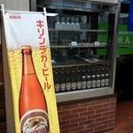 祇ん月 - キリンビールが呼んでいますよ。