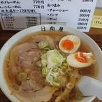 134621675 - チャーシュー麺(煮たまごトッピング)
