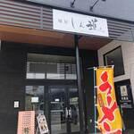 麺屋 しん道 -