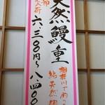 13463186 - 本日の天然鰻は相模川産