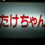 たけちゃんラーメン -