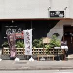 焼肉 御華 - 東別院駅4番出口より徒歩5分です