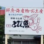 とび魚 - 外観写真: