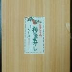 柿の葉寿しよし乃 - 箱