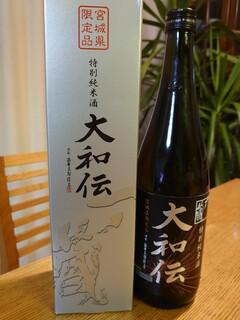 あがいんステーション - 大和伝(特別純米酒)宮城1572円