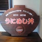 レラモシリ - うにめし丼 グランプリ獲得の看板