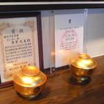 レラモシリ - うにめし丼 グランプリ獲得の金のどんぶり