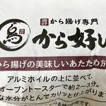 Karayoshi -