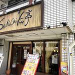 ShiNaChiKu亭 - 店舗外観