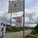 色えんぴつ - 道端の看板