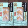 大八栗原蒲鉾店 - 料理写真:大八角焼