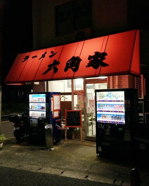 六角家 戸塚店 - 戸塚にあります。