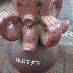 おはぎの店こだま - その他写真:三原はタコの町