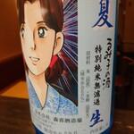 日本酒 かんき -