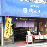 清水屋 -  御菓子司 清水屋 2012/06/18 (2012/06 訪問)