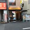 創作らーめん style林 塚本本店