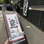 うどん本陣 山田家 - お土産、お買い忘れなく!