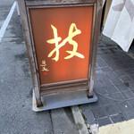 Tonkatsuyamamoto - 小倉遊亀さんの字が看板