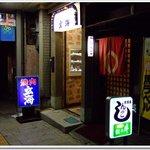 玄海 - 2009-02-21 024.jpg