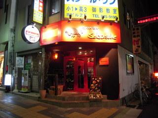 Spain bar Sebasuke Mikage - お店の外観