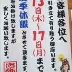 Chuuya - 2020年のお盆休み