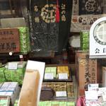 中村屋羊羹店 -
