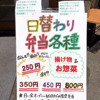 激安!日替わり250円弁当