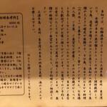 京ばし松輪 - ディナータイムの説明も