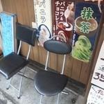 たこる~ - この椅子使って女子高生たちがたむろするのね~