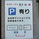 旭川ら~めん むら山 - 駐車場の案内