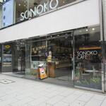 SONOKO CAFE - 店頭