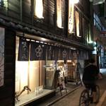 郷土料理 五志喜 - 松山の名物を乱れ食うには、最適のお店かとおもいます。